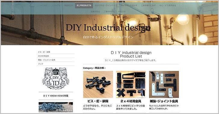DIYID_site