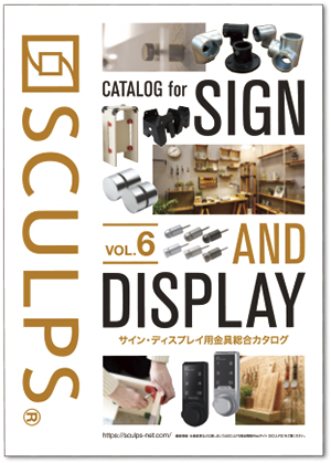 SCULPS CATALOG Vol.6