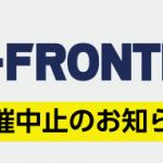 テクノフロンティア2020中止のお知らせ