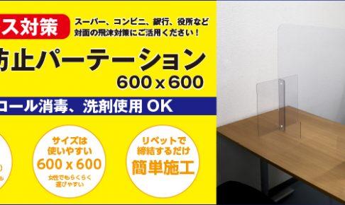 ウイルス対策飛沫防止パーテーション600x600販売開始