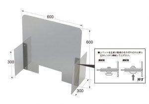 ウイルス対策飛沫防止パーテーション600x600 サイズ&締結方法