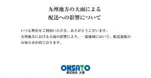 九州地方の大雨による配送への影響について