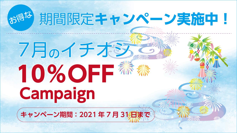 7月のイチオシ10%OFFキャンペーン