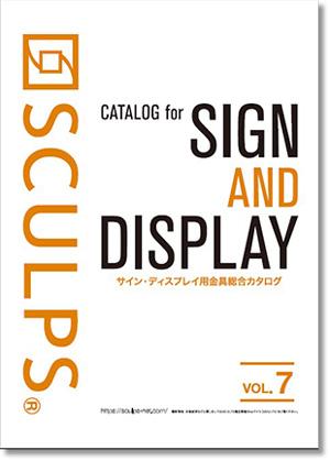 SCULPS CATALOG Vol.7