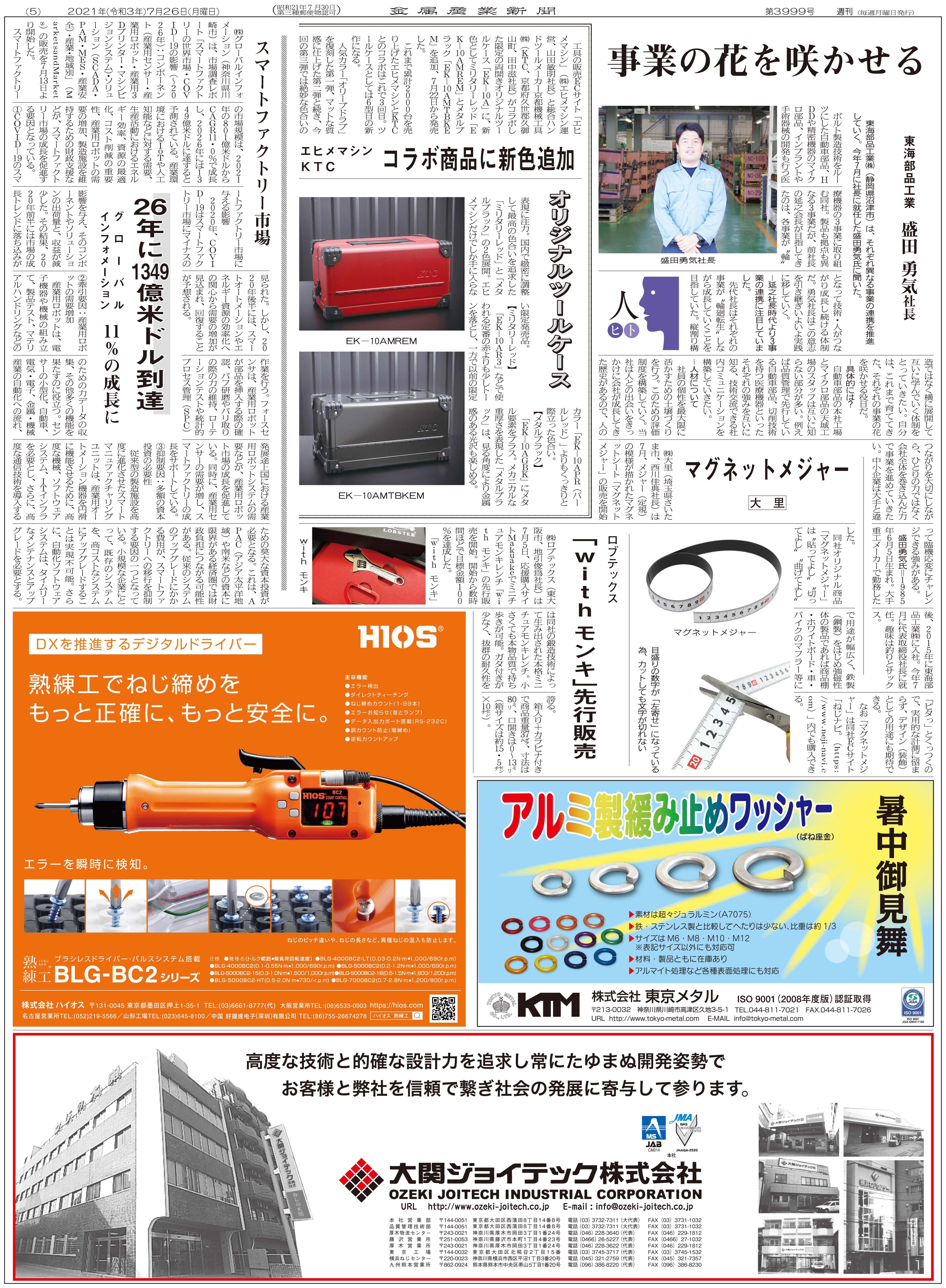 金属産業新聞 2021年7月30日号