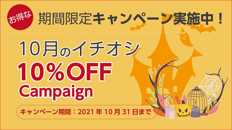 10月のイチオシ10%キャンペーン